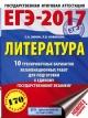 ЕГЭ-2017 Литература. 10 тренировочных вариантов экзаменационных работ для подготовки к единому государственному экзамену